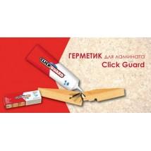 Герметик для ламината Click Guard 125 мл