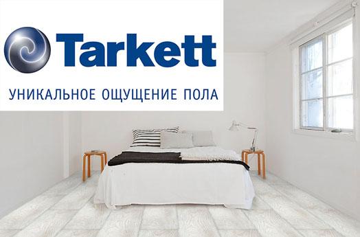 Ламинат Таркетт